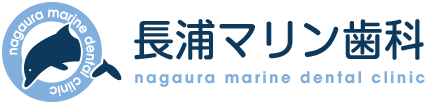 長浦マリン歯科 nagaura marine dental clinic